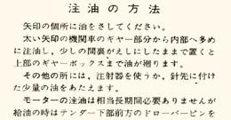NゲージC50(初代)説明書