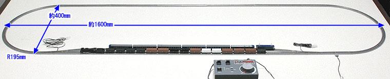 R195の側線付きエンドレス 6.5mm