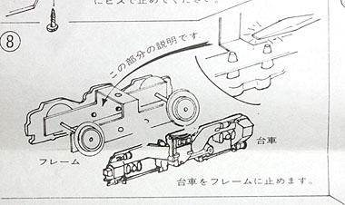 組み立て図(中盤)