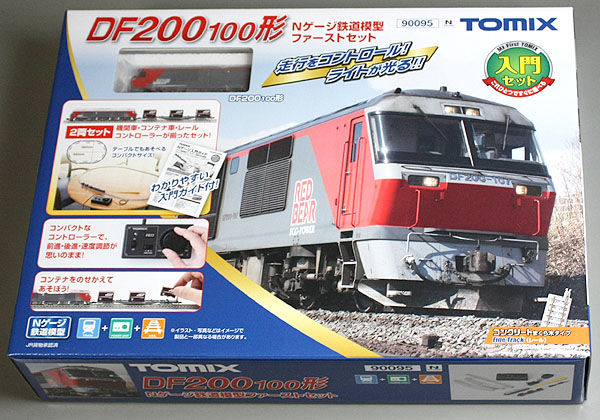 DF200 100形セット