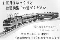 昭和48年(株)カツミ模型店広告より画像引用