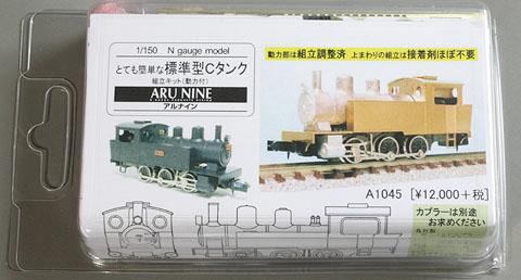 標準型Cタンク パッケージ