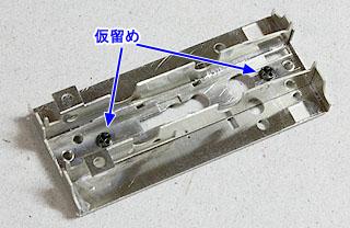 床板と台枠の固定