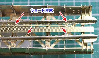 歩み板の設置