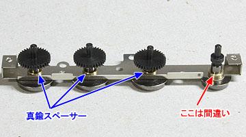 車輪とギヤ軸の取り付け