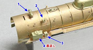 ボイラー非公式側パーツ(2)