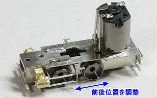 モーターの再取り付けと調整