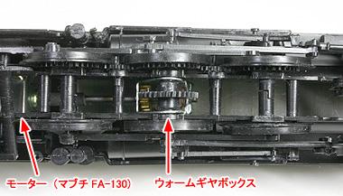 C62の伝達機構