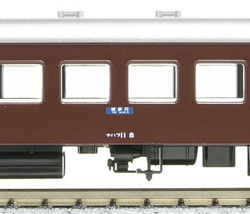 ナハフ11(KATO)